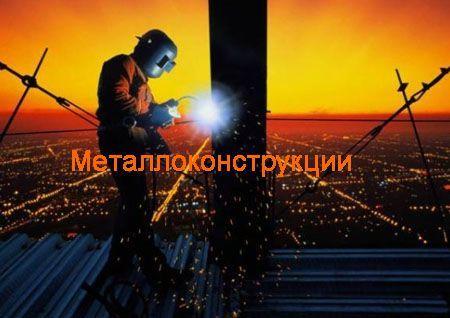 Металлоконструкции Краснослободск